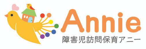 認定NPO法人フローレンス 障害児訪問保育アニーの画像