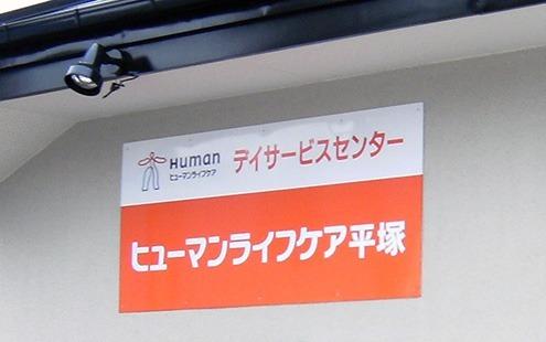 ヒューマンライフケア平塚【デイサービス】の画像