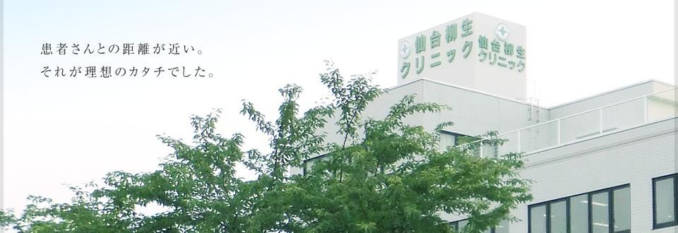 仙台柳生クリニックの画像
