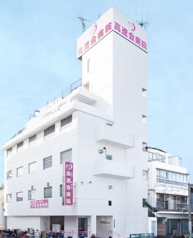 高遼会病院の画像