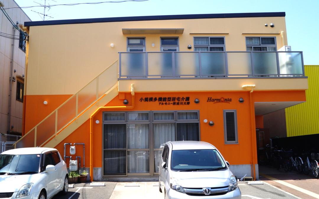 小規模多機能型居宅介護アルモニー西淀川大野の画像