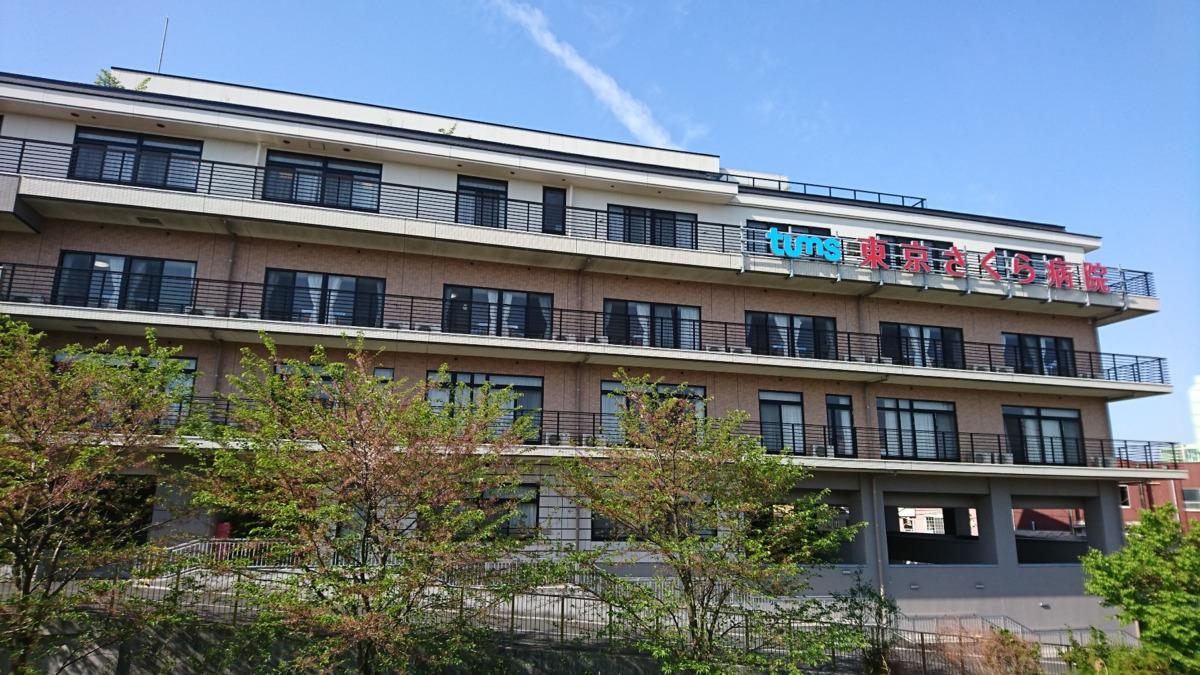 東京さくら病院の画像