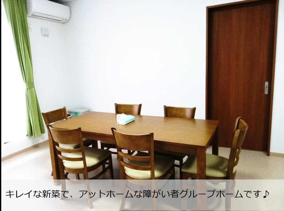 ソーシャルインクルーホーム栃木・藤岡【2019年10月オープン予定】の写真4枚目: