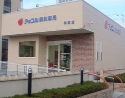 アップル調剤薬局 学原店の画像