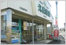 久間薬局 円座本店の画像