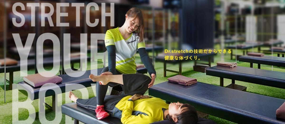 Dr.ストレッチ 近鉄名古屋店(インストラクターの求人)の写真1枚目:働きやすく、やりがいがある職場です☆
