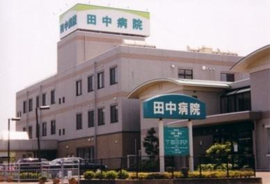 田中病院の画像