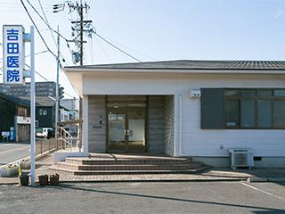 吉田医院 の写真1枚目: