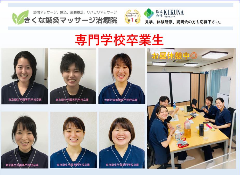 株式会社きくな きくな鍼灸マッサージ治療院の画像