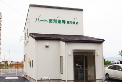 ハート調剤薬局東中富店の画像