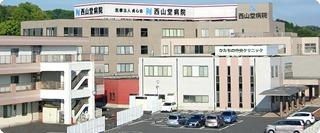 西山堂病院の画像