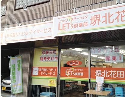 レッツ倶楽部堺北花田の画像