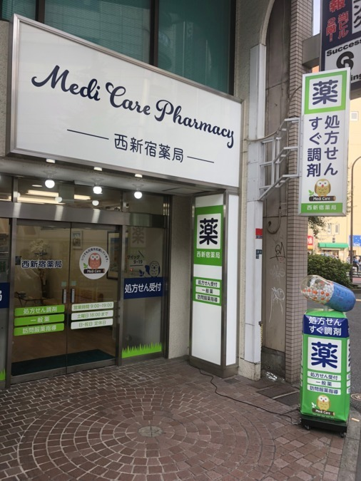西新宿薬局の画像