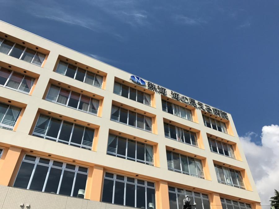 熱海 海の見える病院(薬剤師の求人)の写真1枚目: