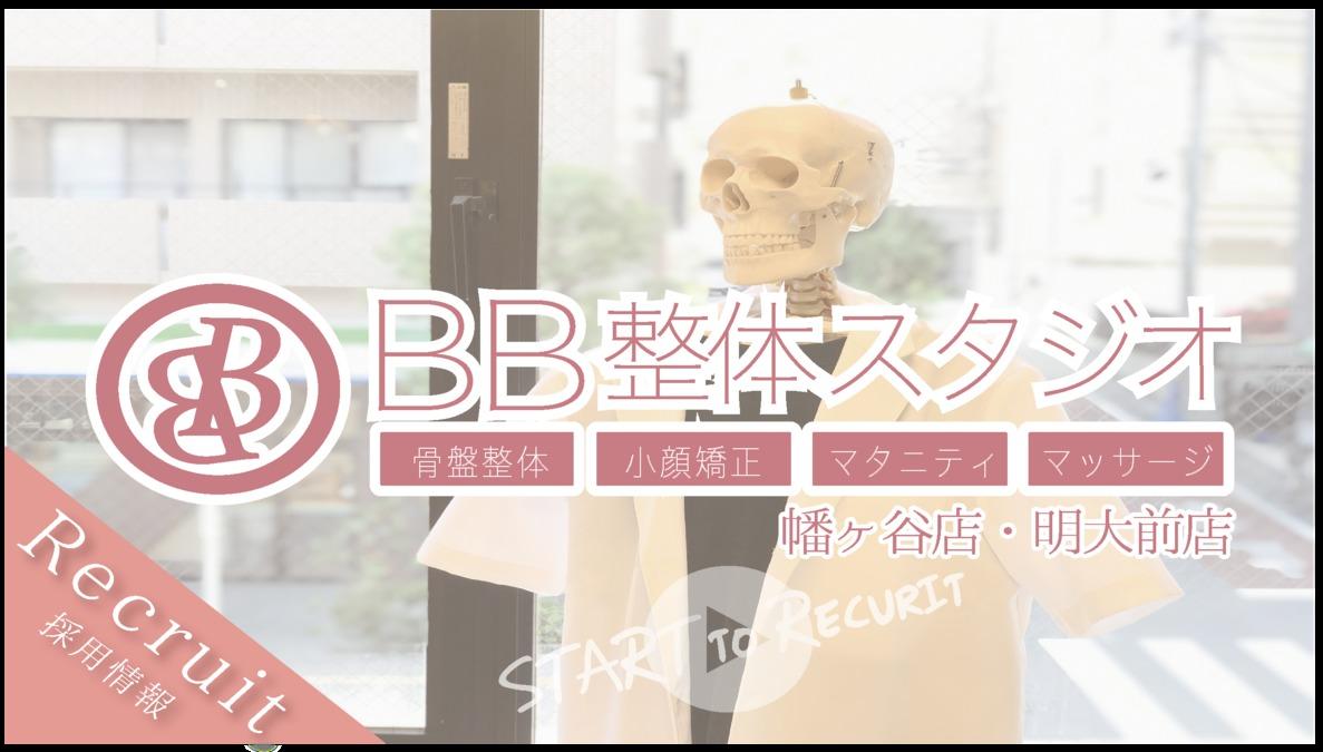 BB整体スタジオ 明大前店の画像
