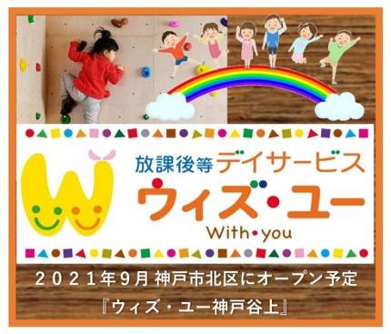 放課後等デイサービス ウィズ・ユー神戸谷上の画像