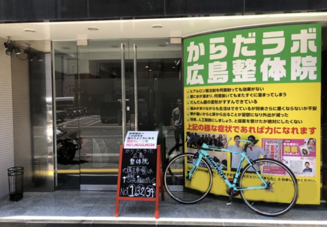 広島整体院の画像