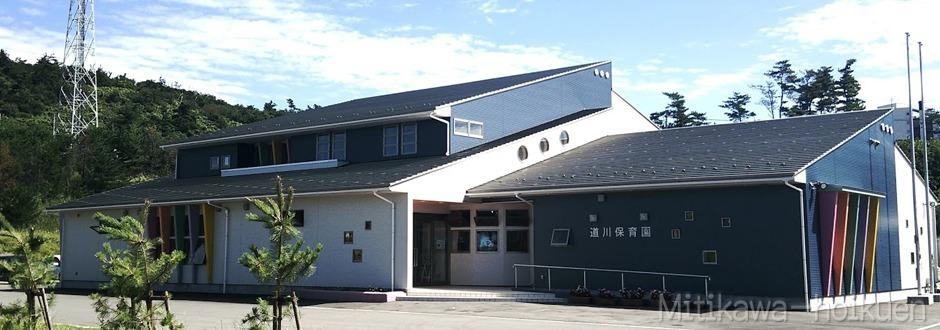 道川保育園の画像