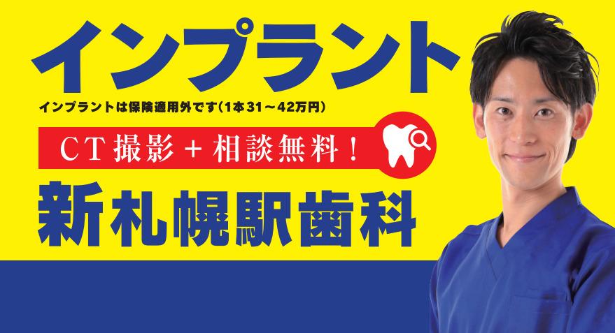 新札幌駅歯科の画像