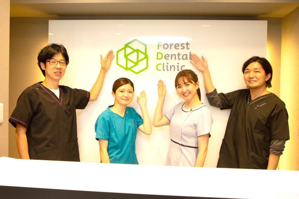 フォレストデンタル西新宿の画像