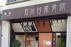 石川台接骨院の画像