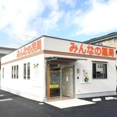 みんなの薬局桜田東店の画像