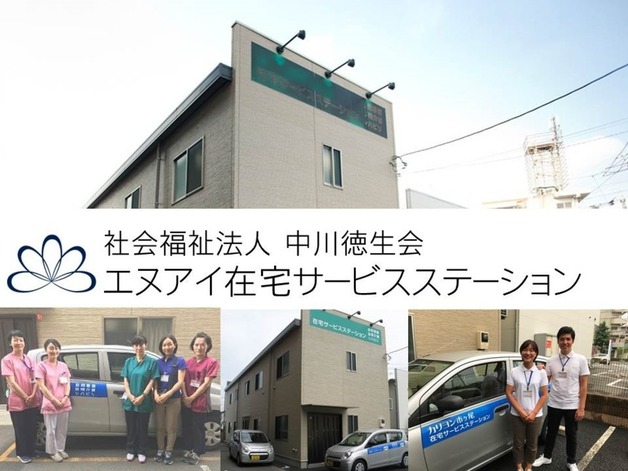 エヌアイ在宅サービスステーション ( 訪問看護 ・ 訪問リハビリ )の画像
