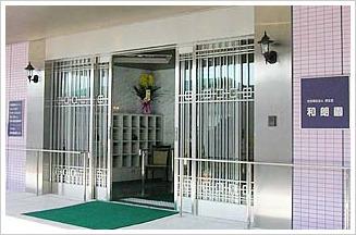 総合介護福祉施設 和朗園の画像