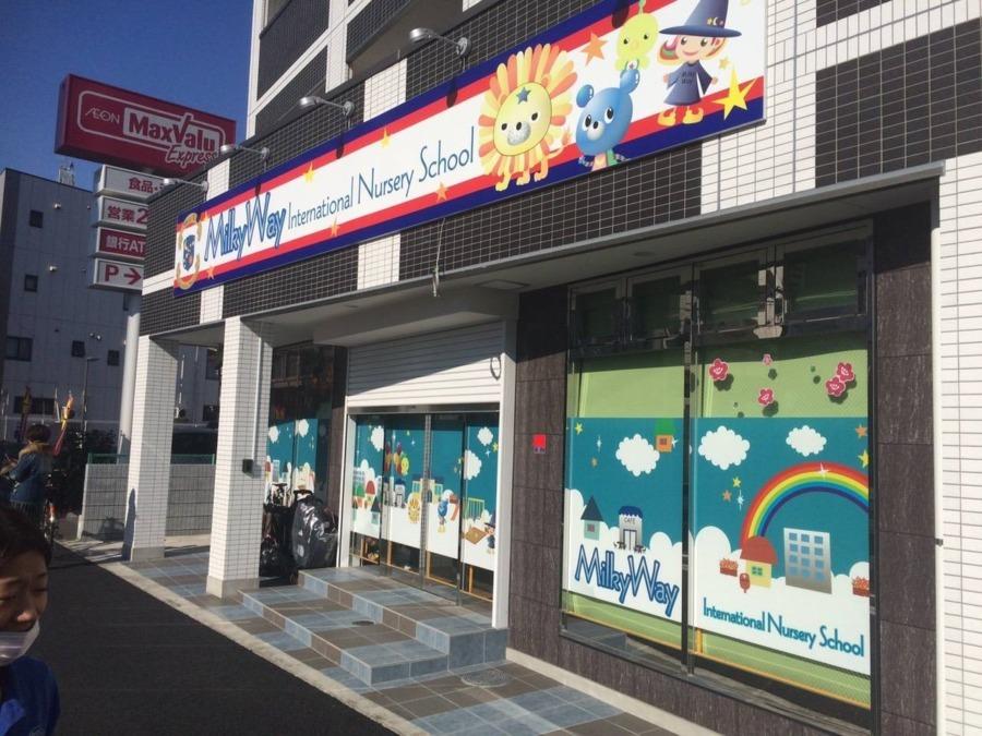 MilkyWay International School Nursery School 市川校の画像