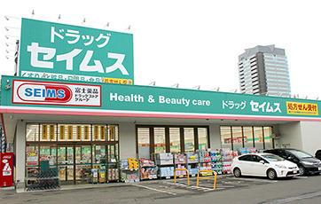 ドラッグセイムス仙台宮町薬局の画像