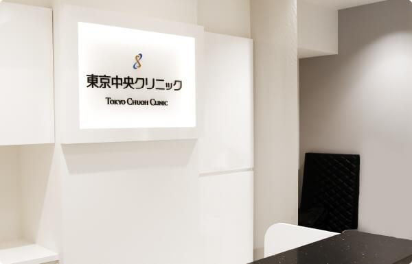 東京中央クリニックの画像