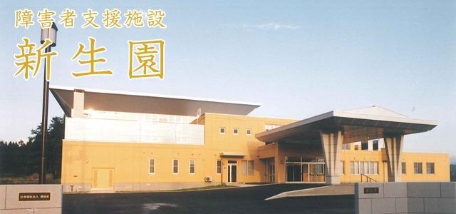 障害者支援施設新生園の画像