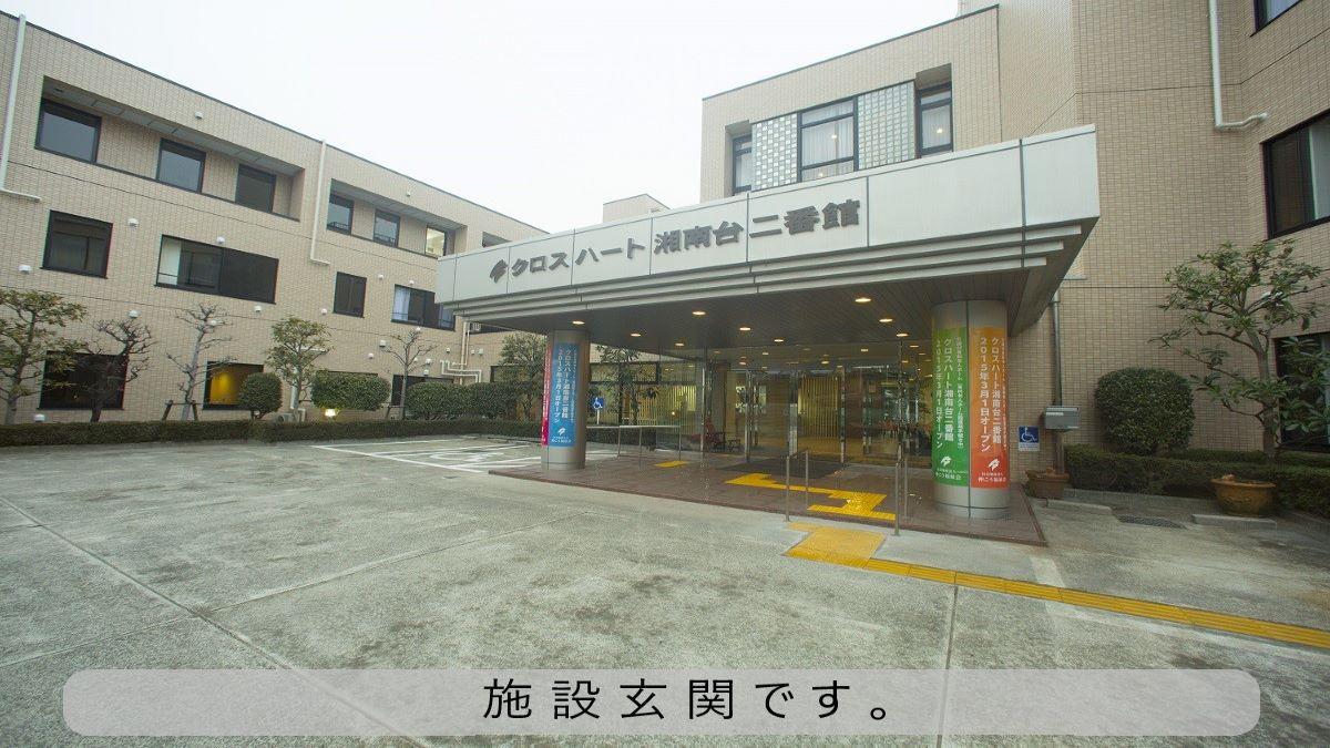 介護付有料老人ホーム クロスハート湘南台二番館の画像