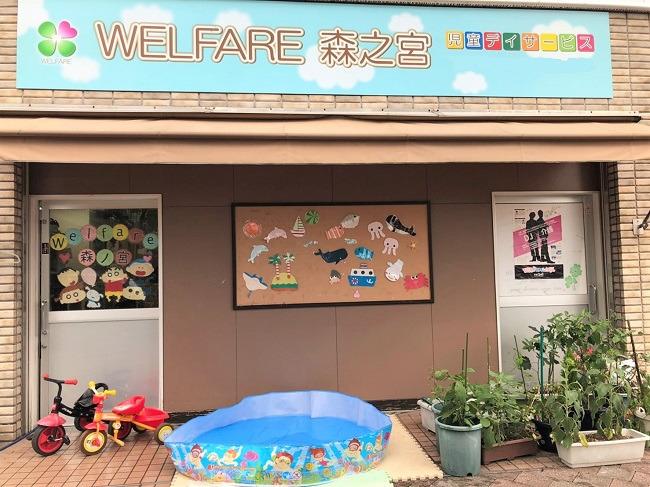 Welfare森之宮の画像