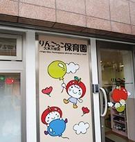 りんごっこ久米川駅前保育園の画像