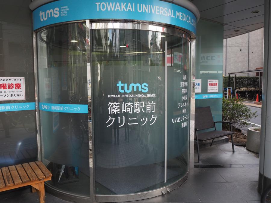 医療法人社団桐和会 篠崎駅前クリニックの画像