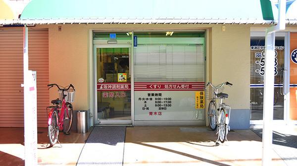 I&H株式会社 阪神調剤薬局 青木店の画像