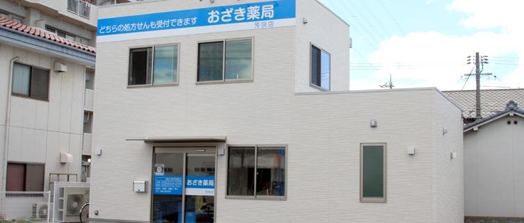 おざき薬局 芳泉店の画像