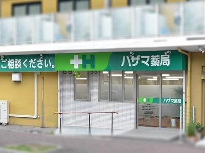 ハザマ薬局 門真店の画像