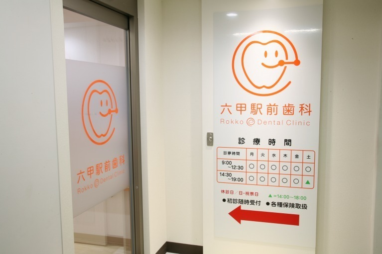 六甲駅前歯科の画像