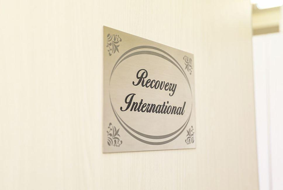 Recovery International株式会社 本社(営業/管理部門/その他の求人)の写真1枚目: