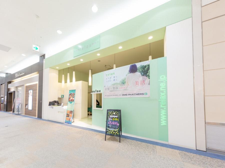 リラックスイオンモール旭川西店の画像