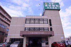 札幌清田整形外科病院の画像