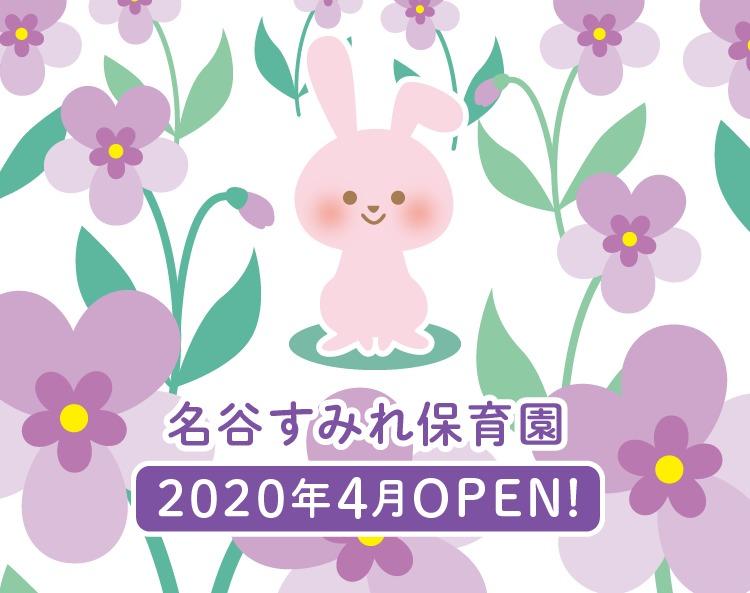 名谷すみれ保育園の画像
