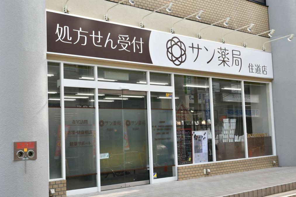 サン薬局 住道店の画像