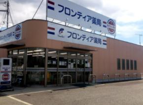 フロンティア薬局 加古川店の画像