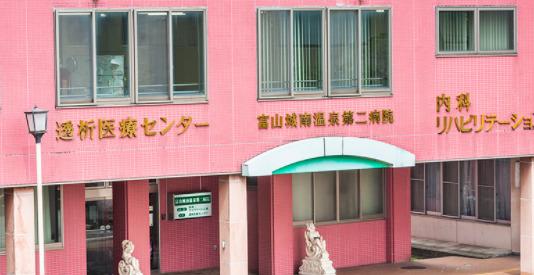 富山城南温泉第二病院の画像