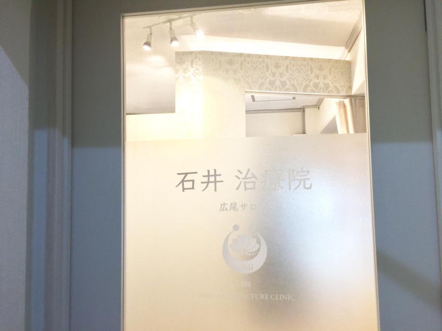 石井治療院 広尾サロンの画像
