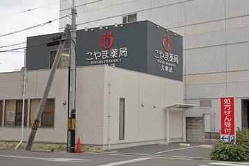 こやま薬局・大供店の画像