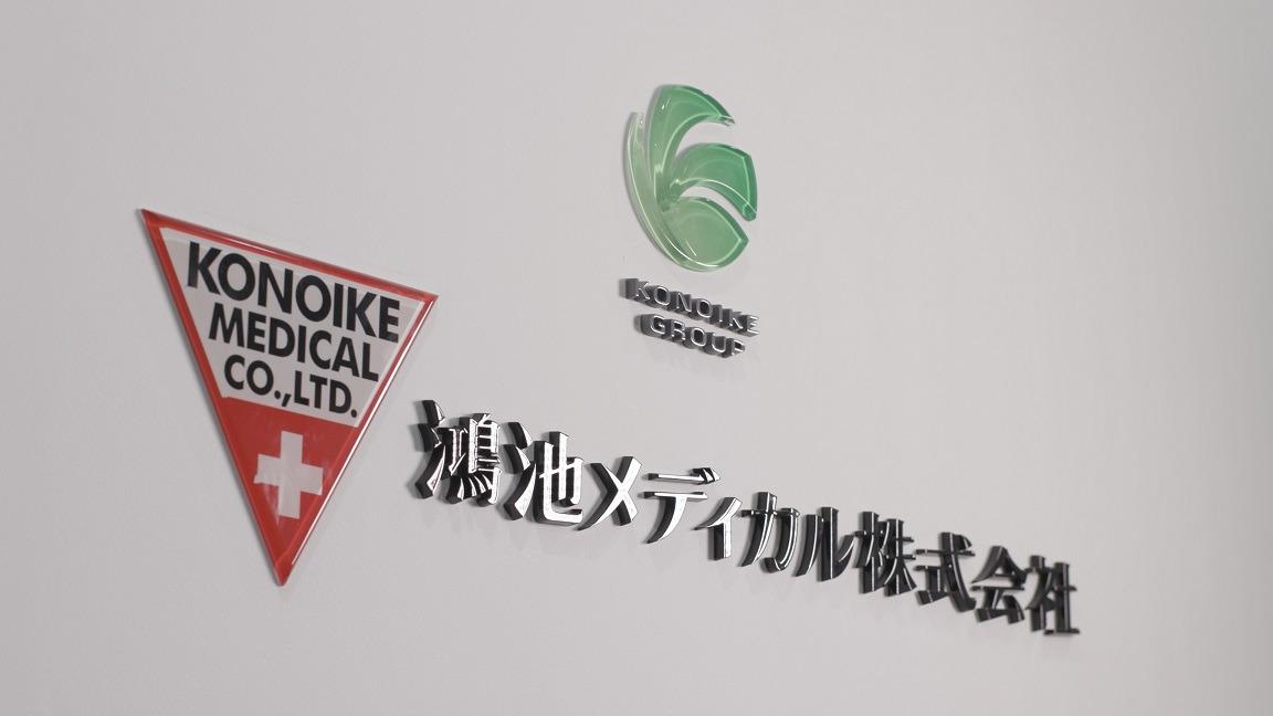 鴻池メディカル株式会社 千葉市美浜区の病院の画像
